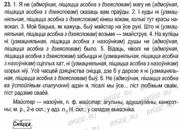 8 русскому класса для решебники белорусские по